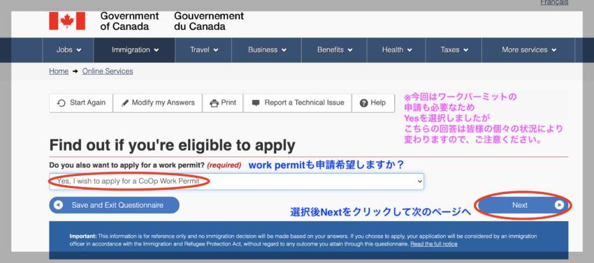 カナダ学生ビザ申請画面Workpermtについて