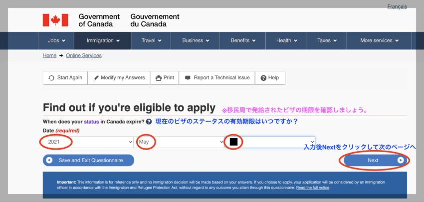 カナダ学生ビザ申請画面ビザの有効期限について