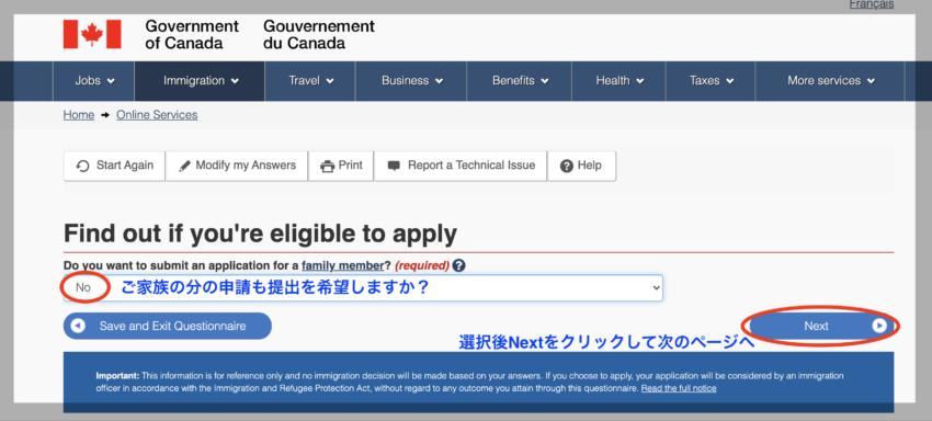 カナダ学生ビザ申請画面ご家族分の申請について