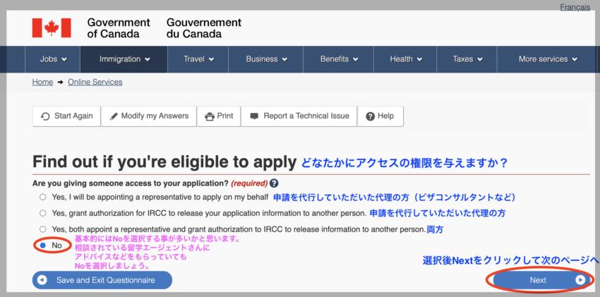 カナダ学生ビザ申請画面アクセス権限について