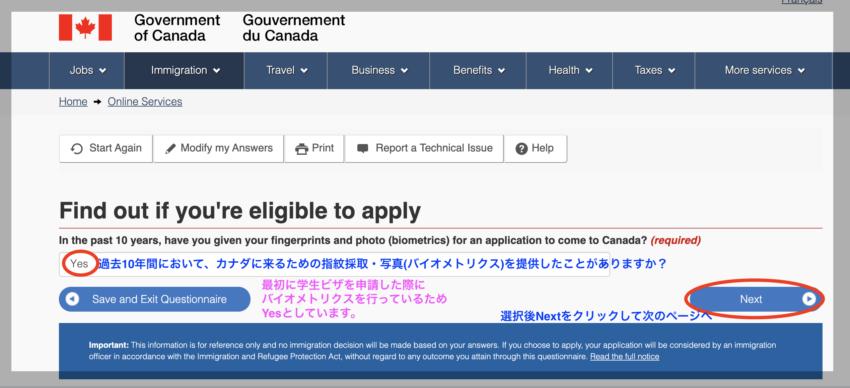 カナダ学生ビザ申請バイオメトリクス歴の画面