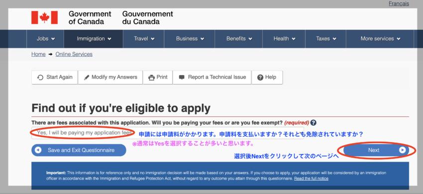 カナダ学生ビザ申請画面申請料の支払いについて