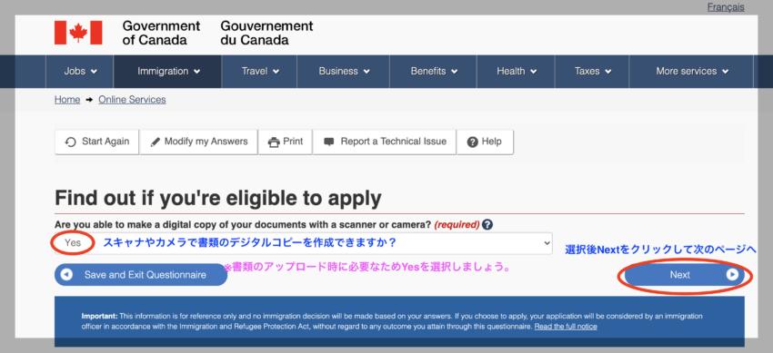 カナダ学生ビザ申請デジタルコピーについて
