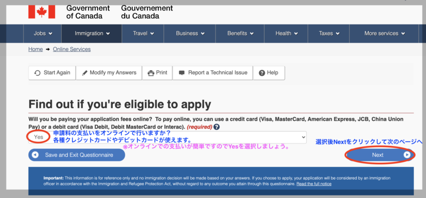 カナダ学生ビザ申請料支払方法について