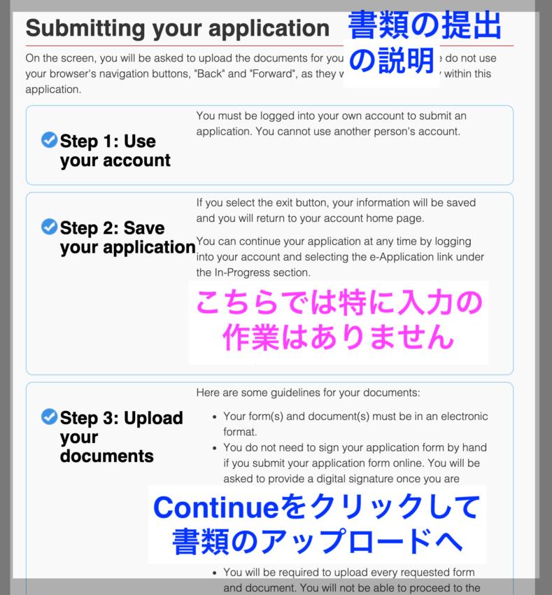 カナダ学生ビザ申請書類のアップロード説明画面