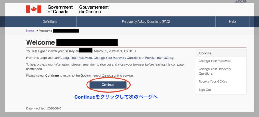 IRCC SecureアカウントIDとパスワード入力した後の画面