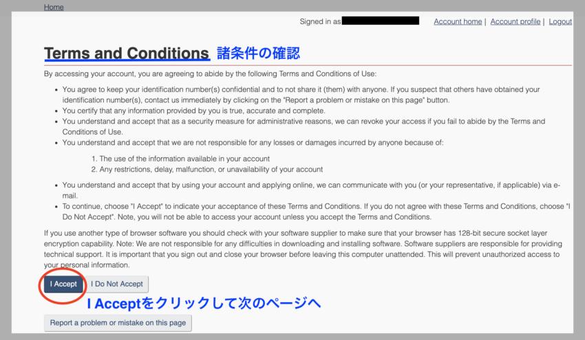 IRCC Secureアカウントログイン画面