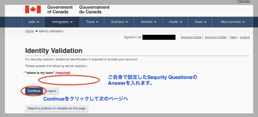IRCC Secureアカウントのセキュリティクエスチョンズ回答入力画面