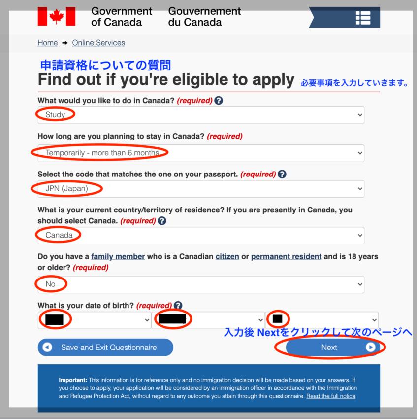 カナダ学生ビザオンライン申請資格についての申請画面