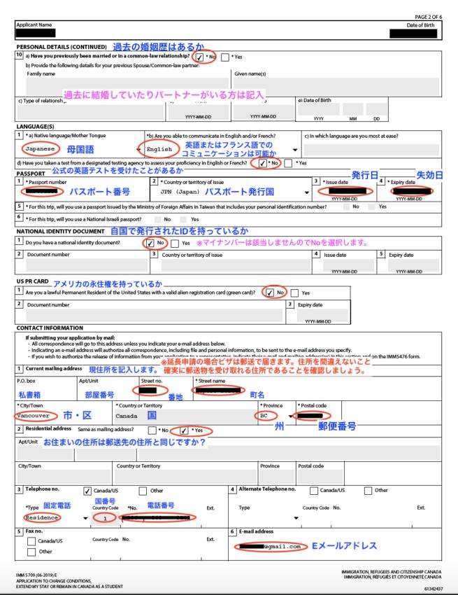 カナダ学生ビザ申請書類IMM5709の2枚目