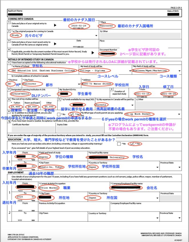 カナダ学生ビザ申請書類IMM5709の3枚目