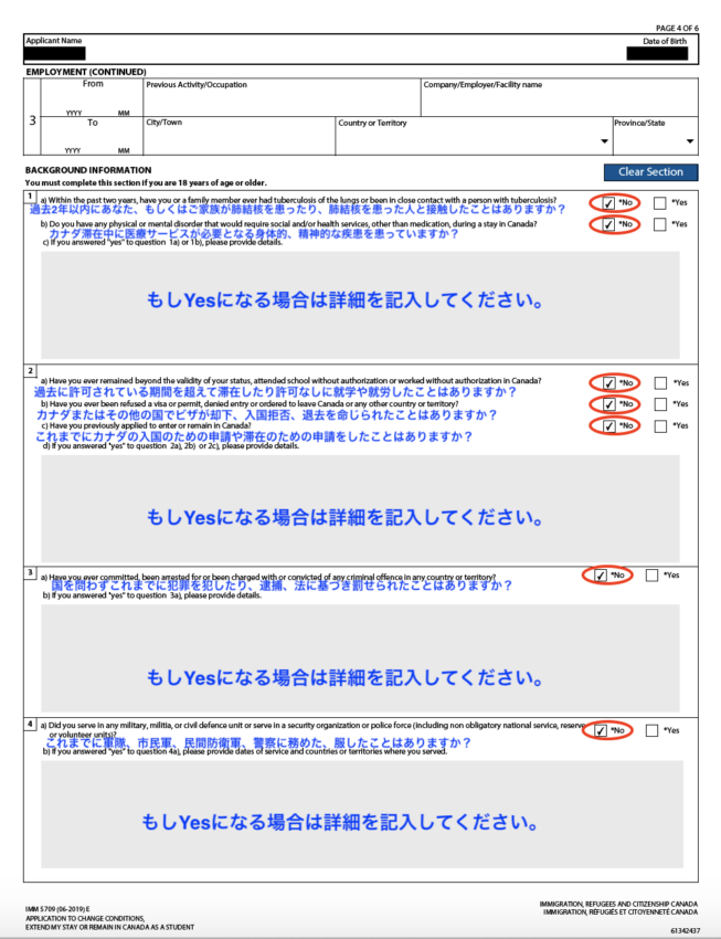 カナダ学生ビザ申請書類IMM5709の4枚目