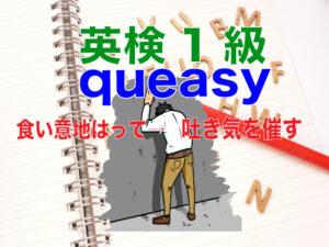 queasy