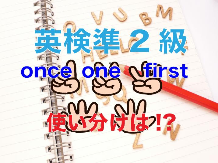 英検準2級 one-first-once