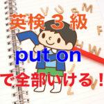 put on