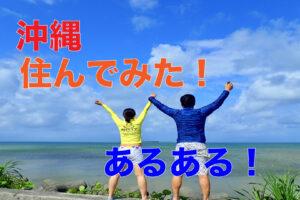 「沖縄あるある」ナイチャーが沖縄移住して驚いたこと10選