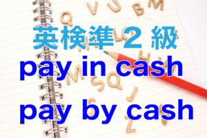 英検準2級から学ぶ「pay in cash」 と 「pay by cash」の違い